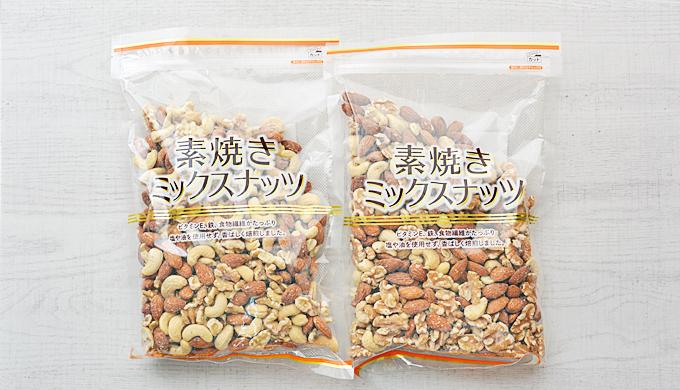 素焼きナッツ