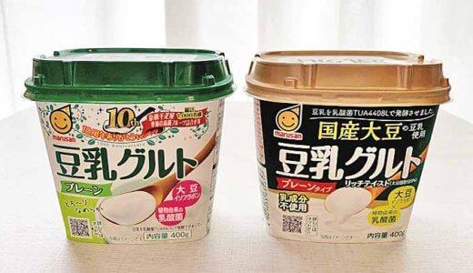 『豆乳グルト』と『豆乳グルトリッチテイスト』の違いを検証しました
