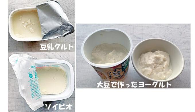 豆乳ヨーグルト3種開封2