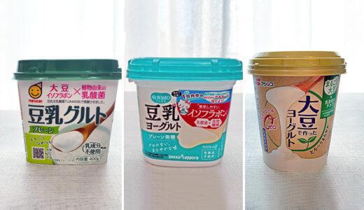 豆乳(大豆)ヨーグルト3種を比較!マルサン/フジッコ/ポッカサッポロ